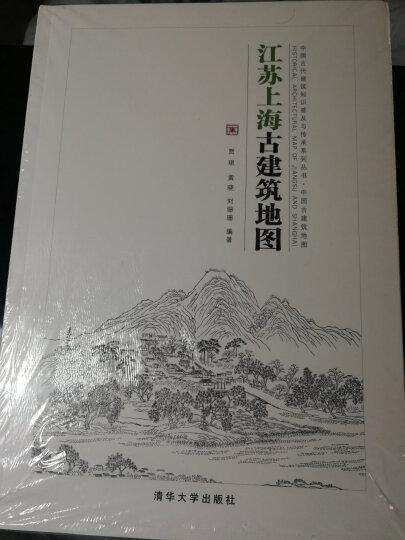 江苏上海古建筑地图 晒单图