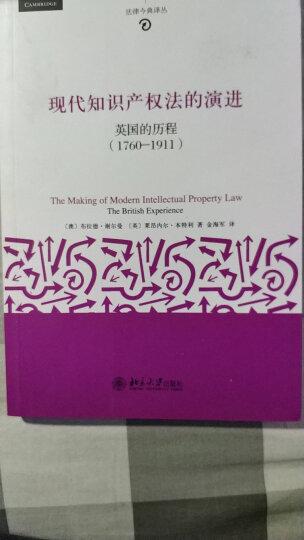 法律今典译丛·现代知识产权法的演进:英国的历程(1760-1911)(重排本) 晒单图