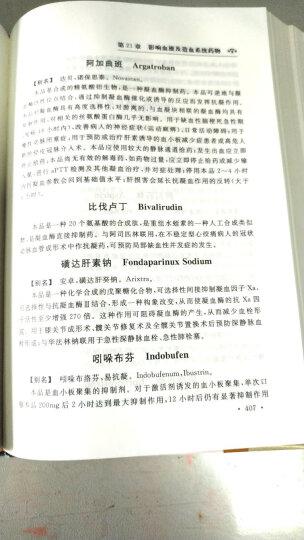 新编常用药物手册 晒单图