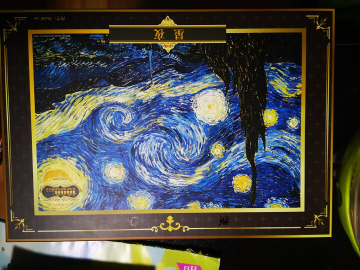 古部 成人拼图1000片 世界名画梵高油画拼图玩具11CF10001771-星夜星空儿童礼物 晒单图