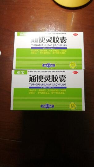 【停采】亚宝 通便灵胶囊 24粒 1盒 晒单图