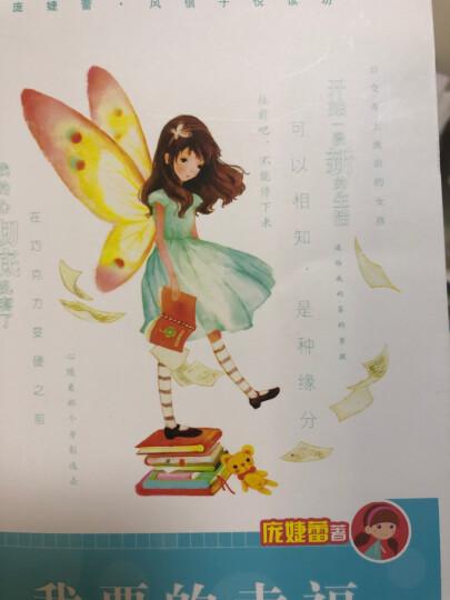 【官方正版】庞婕蕾风信子悦读坊 全套共13册 晒单图