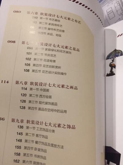 软装设计大师教程:软装设计教程+软装设计师手册(套装共2册) 晒单图