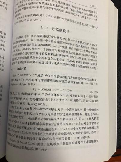 现代声学科学与技术丛书·工程噪声控制:理论和实践(第4版) 晒单图
