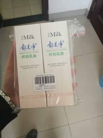郁美净鲜奶乳液108g*2 保湿滋润补水舒缓肌肤 晒单图