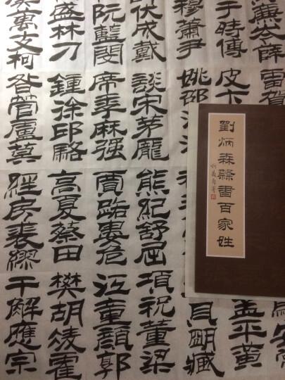 刘炳森隶书百家姓 晒单图