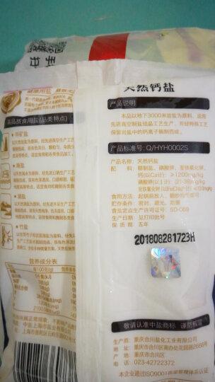 中盐 加碘天然钙盐 细盐 井矿盐 烹调炒菜盐 食用盐巴 调味品调料  300g 晒单图