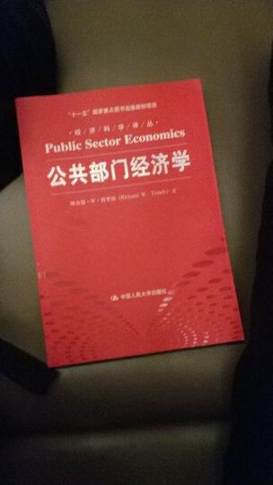 """公共部门经济学/经济科学译丛·""""十一五""""国家重点图书出版项目 晒单图"""
