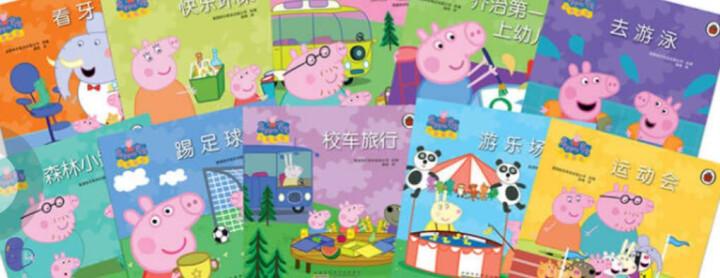 小猪佩奇故事书第一辑全套10册 0-6岁儿童卡通动漫绘本 睡前小故事 幼儿园宝宝早教启蒙读物 晒单图