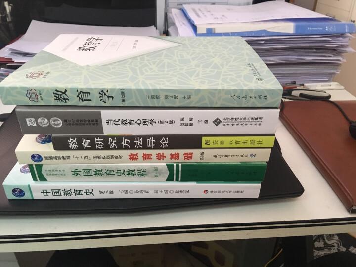 正版现货 2020年适用教育学考研教材311全套6册 中国教育史 孙培青 王道俊 晒单图