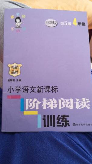李老师教阅读·小学英语新课标阶梯阅读训练:四年级 晒单图