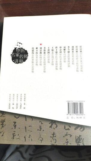 中医名家名师讲稿丛书(第一辑)·王绵之方剂学讲稿 晒单图