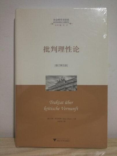 批判理性论(增订第五版) 晒单图