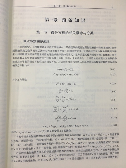 微分方程的数值解法与程序实现 晒单图
