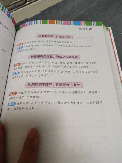 新编谚语歇后语大全/少儿必读金典 晒单图