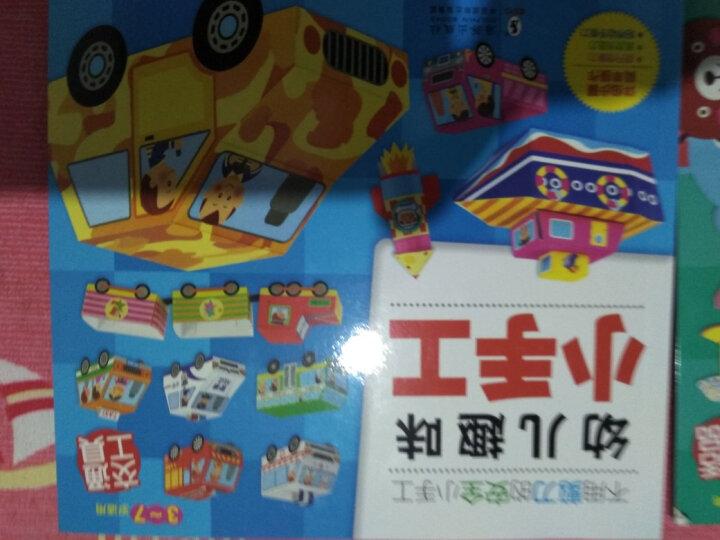 幼儿趣味立体小手工全6册72个模型 3~6岁儿童剪纸折纸贴纸diy立体动手工书模型制作 晒单图