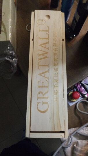 长城(GreatWall)红酒 华夏葡园九六精品赤霞珠干红葡萄酒 750ml(木盒装) 晒单图