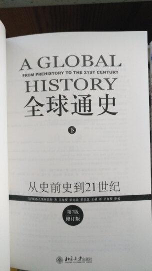 中国简史 晒单图