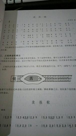 口琴自学教程(第2版) 晒单图