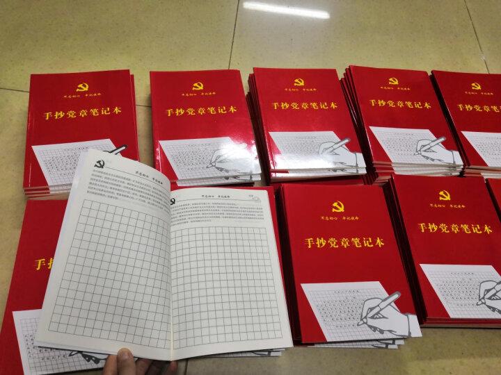 原装正版 2017年手抄党章笔记本   16开 简装笔记本  晒单图