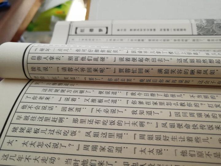 正版 红楼梦原著 4册线装 珍藏版 120回无删减版书籍 曹雪芹 红楼梦白话版 四大名著 晒单图