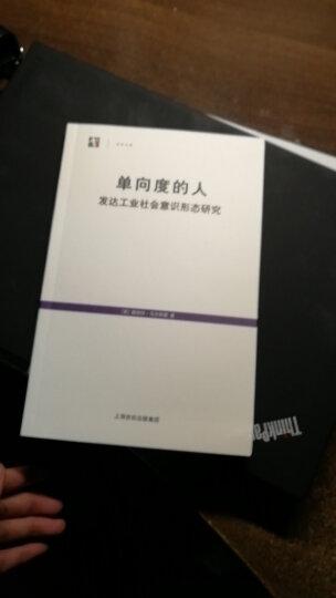 世纪人文系列丛书·世纪文库 单向度的人:发达工业社会意识形态研究 晒单图