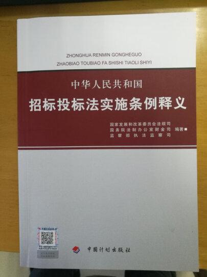 正版现货 中华人民共和国招标投标法实施条例释义 招投标单位常用书籍 招标师考试使用 晒单图