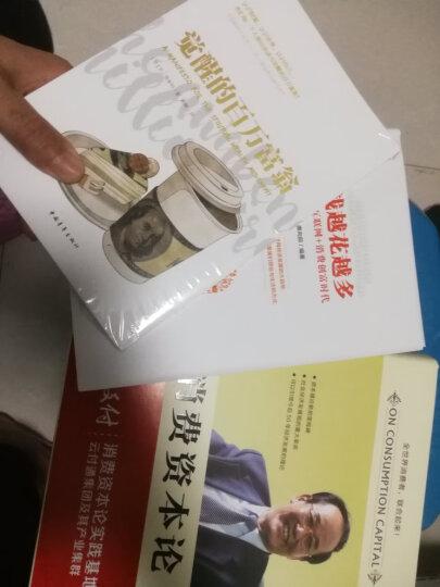 消费资本论第三版 精装陈瑜著+钱越花越多+觉醒的百万富翁(套装3本) 金融投资热销书籍 晒单图