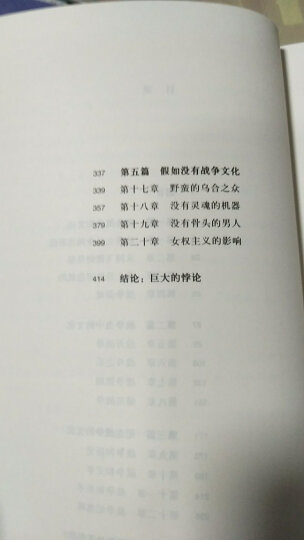 新知文库20:生物武器(二版) 晒单图