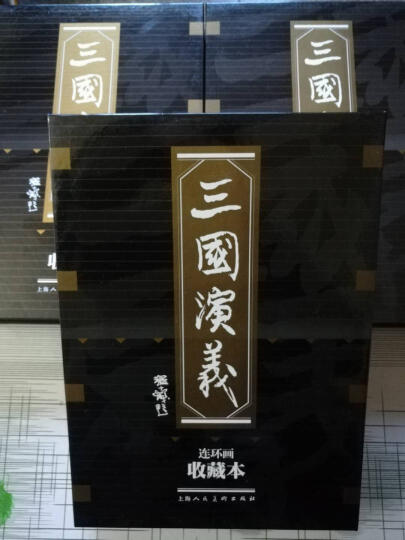 连环画收藏本:三国演义(套装共60册) 小人书 晒单图