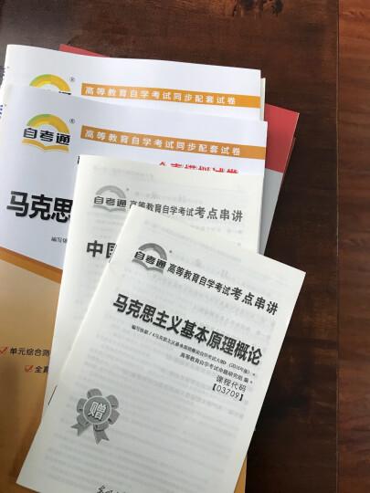 自考教材3708 03708中国近现代史纲要 教材 自考通全真模拟试卷 附历年 考点串讲 全套2本 晒单图