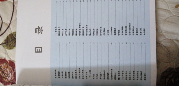 德国小学生最喜欢的111个科学小实验(套装全2册) 晒单图