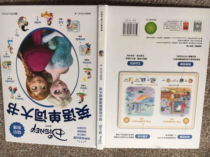 迪士尼小学英语语法+音标(赠疯狂动物城错题本 套装共3册) 晒单图