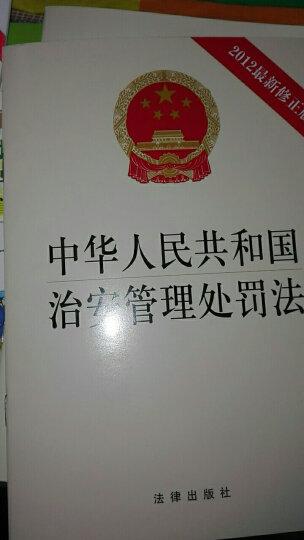 中华人民共和国治安管理处罚法 2012最新修正版 晒单图