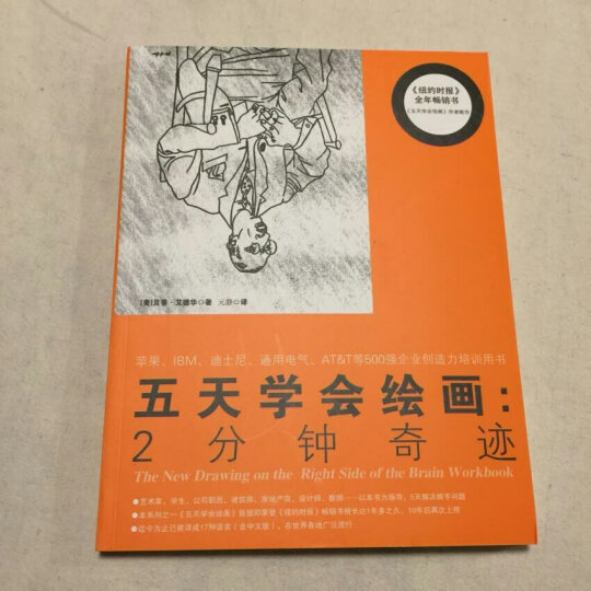 五天学会绘画系列(2016版 套装共4册) 晒单图