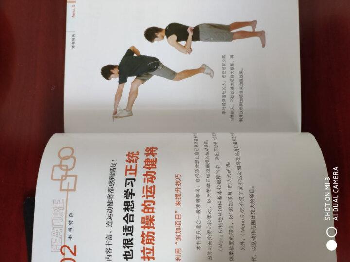 """电脑族颈椎腰椎康复书:拉筋让你更年轻(内附""""身体柔软度年龄检测法"""") 晒单图"""