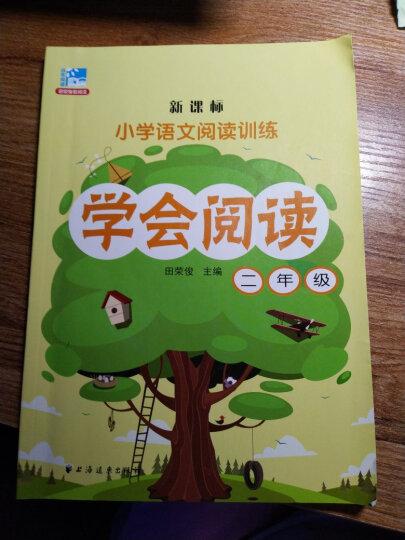 新课标·小学语文阅读训练·学会阅读:二年级 晒单图