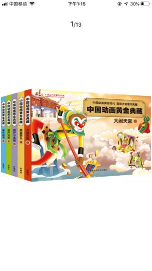 中国动画黄金典藏(套装共5册) 晒单图