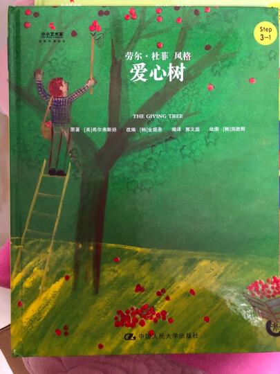 爱心树/小小艺术家·名画名著绘本 晒单图