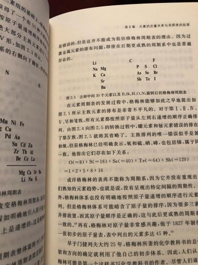 为什么是门捷列夫:元素周期表的故事、意义、哲理 晒单图
