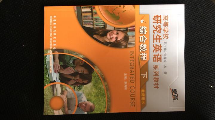 高等学校研究生英语系列教材:综合教程(下)(教师用书)(提高) 晒单图