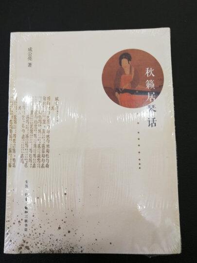 秋籁居琴话 晒单图