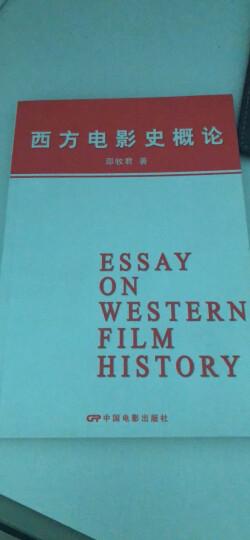 西方电影史概论 晒单图