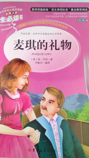 教育部语文新课标推荐阅读·人生必读书:麦琪的礼物(美绘版) 晒单图