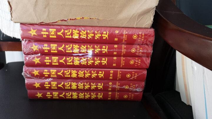 正版现货 中国人民解放军军史(套装1-6卷)全6本 精装 军事科学出版社 军事史 晒单图