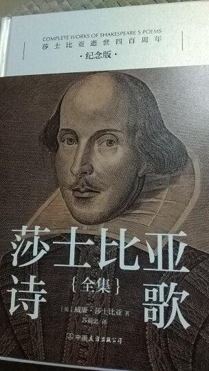 莎士比亚诗歌全集 晒单图