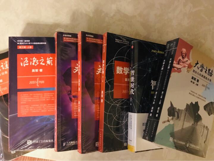 吴军经典作品集:智能时代+硅谷之谜+浪潮之巅+文明之光+数学之美+大学之路(共10册) 晒单图