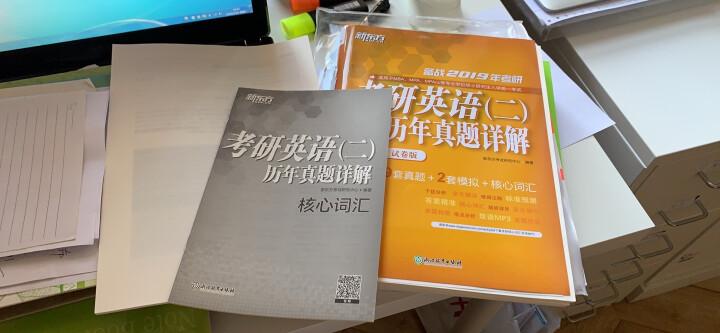 新东方 2018考研英语(二)历年真题详解(试卷版) 晒单图