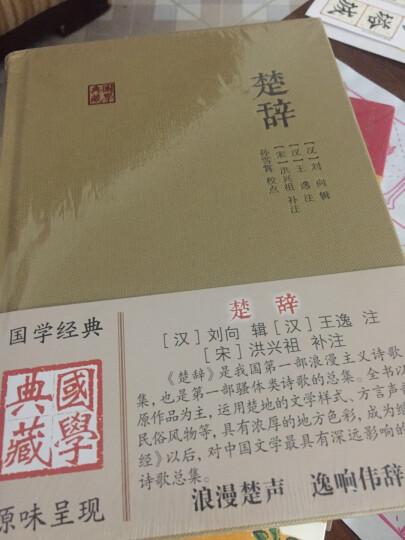 诗经译注(图文本)(套装上下册)简体横排本 程俊英 上海古籍出版社 晒单图