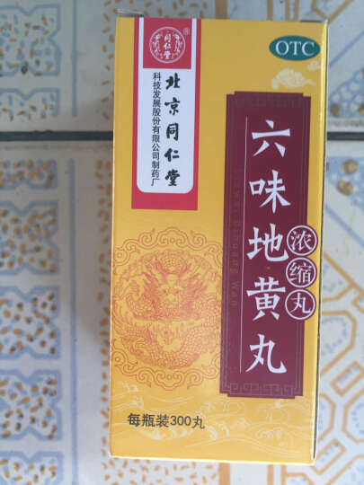 同仁堂 六味地黄丸(大蜜丸)9g*10丸 滋阴补肾 北京同仁堂 晒单图